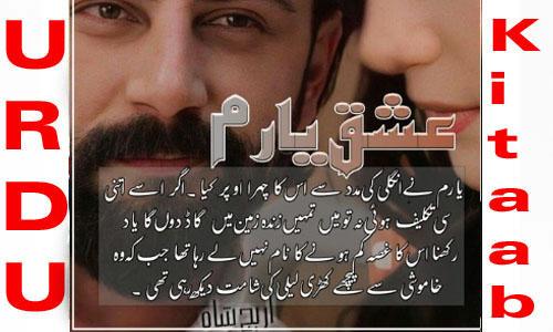 Ishq E Yaram By Areej Shah Complete Novel