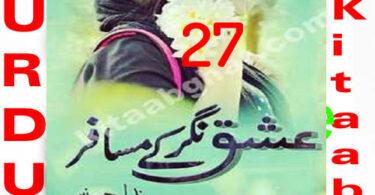 Ishq Nagar Ke Musafir By Nida Husnain Urdu Novel Episode 27
