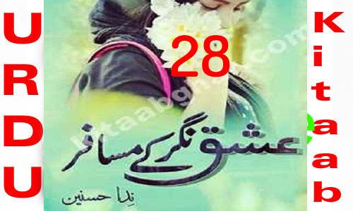 Ishq Nagar Ke Musafir By Nida Husnain Urdu Novel Episode 28