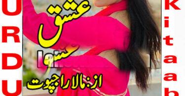 Ishq by Mala Rajpoot Complete Novel