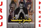 Janoniyat by Maryam Romantic Urdu Novel