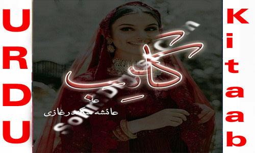 Kaatib By Ayesha Sikander Ghazi Complete Novel