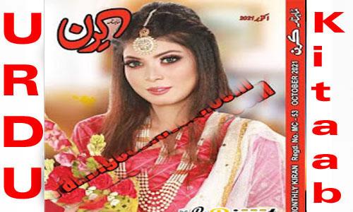 Kiran Digest October 2021 Read and Download