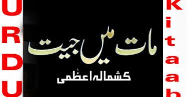 Maat mein jeet by Kashmala Azmi Urdu Novel