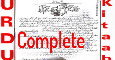 Mere Humnafas Mere Humnawa By Aasia Mirza Novel All Episode