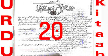 Mere Humnafas Mere Humnawa By Aasia Mirza Urdu Novel Episode 20
