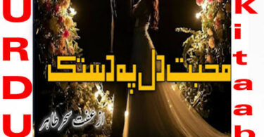 Mohabbat Dil Pe Dastak By Iffat Sehar Tahir Complete Novel