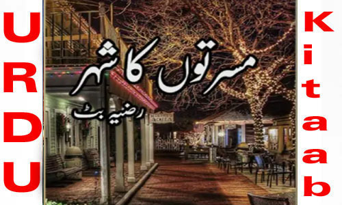 Musarraton Ka Shehar By Razia Butt Complete Novel