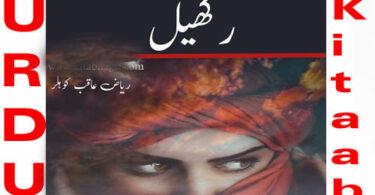 Rakhail by Riaz Aqib Kohler Complete Novel