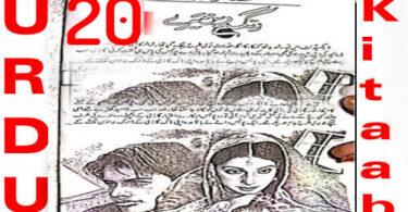 Rangrez Mere By Iffat Sehar Tahir Urdu Novel Episode 20