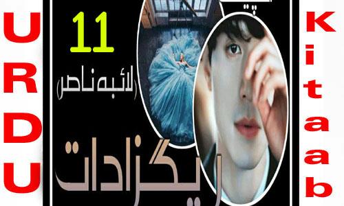Regzadat by Laiba Nasir Romantic Novel Episode 11