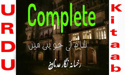 Sham Ki Haveli Mein By Rukhsana Nigar Adnan Complete Novel