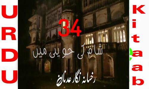 Sham Ki Haveli Mein By Rukhsana Nigar Adnan Episode 34