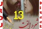 Shart E Ulfat By Aan Fatima Romantic Novel Episode 13