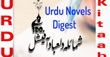 Shumaila Dilebad Romantic Urdu Novel Digest List