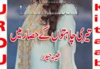 Teri Chahaton Ke Hisar Mein By Tayyaba Haider Urdu Novel