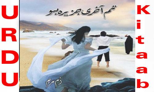 Tum Akhri Jazeera Ho By Umme Maryam Complete Novel