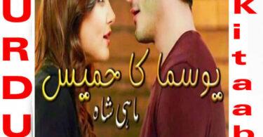 Yusma Ka Hamees By Mahi Shah Complete Novel