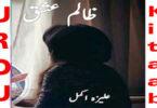 Zalim Ishq By Aleeza Akmal Complete Novel