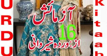 Aazmaish By Warda Sherwani Urdu Novel Episode 16