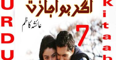 Agar Ho Ijazat By Ayesha Kazim Urdu Novel Episode 7