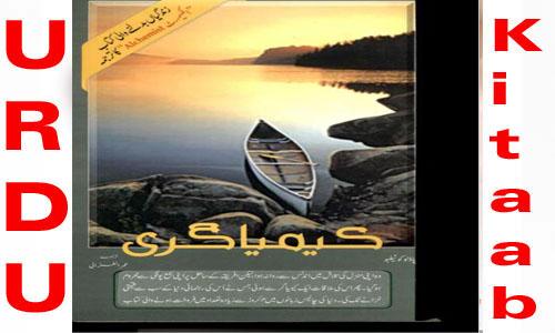 Alchemist Novel in Urdu Free Download