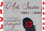 Ask Secdesi By Noor E Arooj Urdu Novel Episode 13.