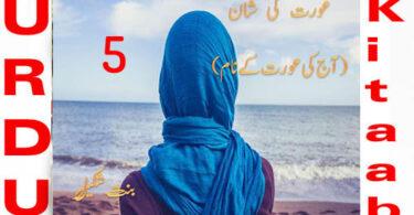 Aurat ki shan By Bint e Shakeel Part 5