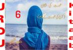 Aurat ki shan By Bint e Shakeel Part 6