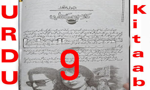 Daman E Sahab Urdu Novel By Mehwish Iftikhar Episode 9