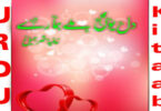 Dil Youn Milay Hamary Romantic Urdu Novel By Zeenia Sharjeel