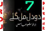 Do Dil Mil Gaye By Khushbu Abbas Romantic Novel Episode 7