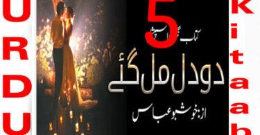 Do Dil Mil Gaye Romantic Novel By Khushbu Abbas Episode 5