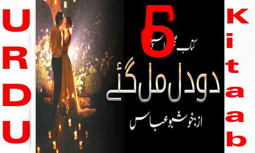 Do Dil Mil Gaye Romantic Novel By Khushbu Abbas Episode 6