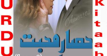 Hisar E Mohabbat (Season 2 ) By Aan Fatima All Episode