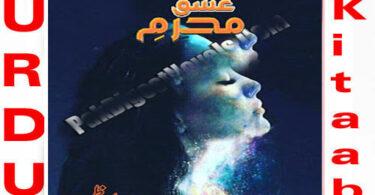 Ishq Mehram By Eraj Kazmi Complete Novel