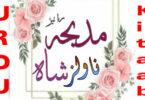 Madiha Shah All Complete Romantic Novels List