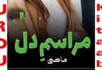 Marasim E Dil By Mahi Romantic Novel