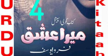 Mera Ishq Romantic Novel By Farwa Yousaf Episode 4