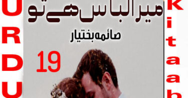 Mera Libas Hai Tu By Saima Bakhtiyar Urdu Novel Episode 19