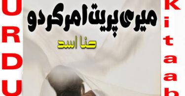 Meri Preet Amar Kardo By Hina Asad Complete Novel