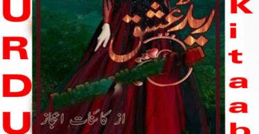 Red Ishq Complete Urdu Novel By Kainat Ija