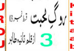 Rog e Mohabbat by Tania Tahir Urdu Novel Episode 03