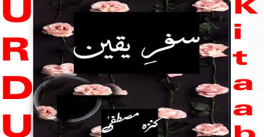 Safar e Yaqeen by Kinza Mustafa Complete Novel
