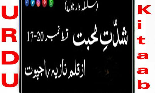 Shiddat E Mohabbat Urdu Novel By Nazia Rajpoot Episode 17 to 20