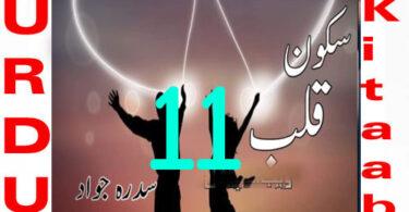 Sukoon e Qalb By Sidra Jawad Urdu Novel Episode 11