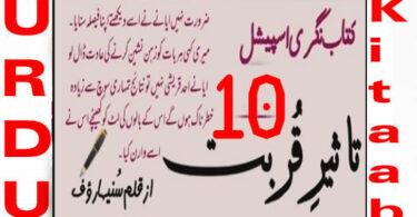 Taseer E Qurbat Urdu Novel By Suneha Rauf Episode 10