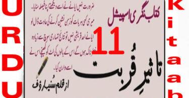 Taseer E Qurbat Urdu Novel By Suneha Rauf Episode 11