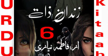 Zandan e zat by Fatima Niazi Urdu Novel Episode 6